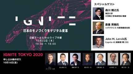 Ignite Tokyo 2020〜日本のモノづくりをデジタル変革〜