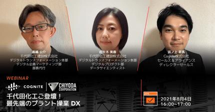 千代田化工ご登壇! 最先端のプラント操業 DX!