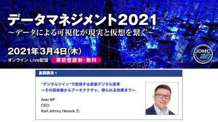 データマネジメント2021〜データによる可視化が現実と仮想を繋ぐ〜