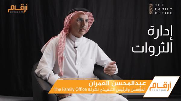 عبد المحسن العمران يتحدث مع