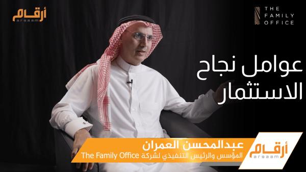 عبد المحسن العمران يتحدث مع أرقام عن قصص نجاح استثمارية