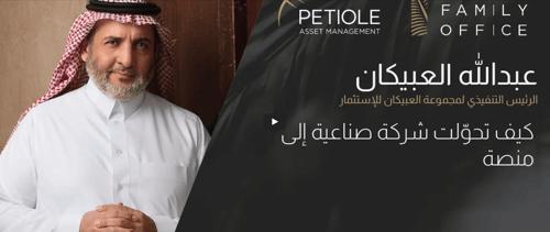 عبدالله العبيكان   كيف تحوّلت شركة صناعية إلى منصة