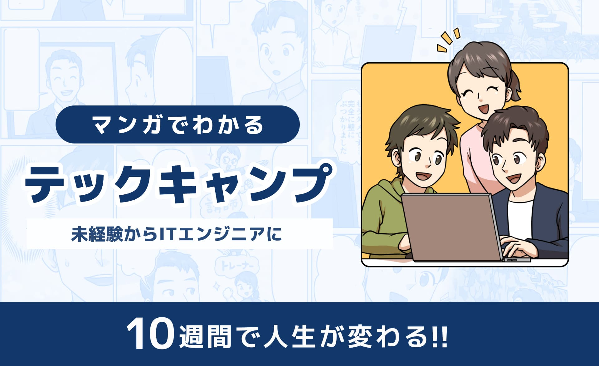 Ebook about exp manga