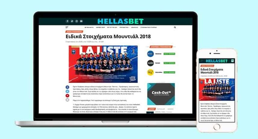 HellasBet Website SiGMA Affiliate